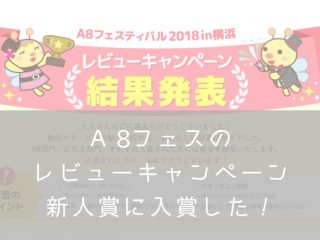 A8フェス・ナナメドリ