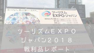 ツーリズムexpo2018戦利品・ナナメドリ