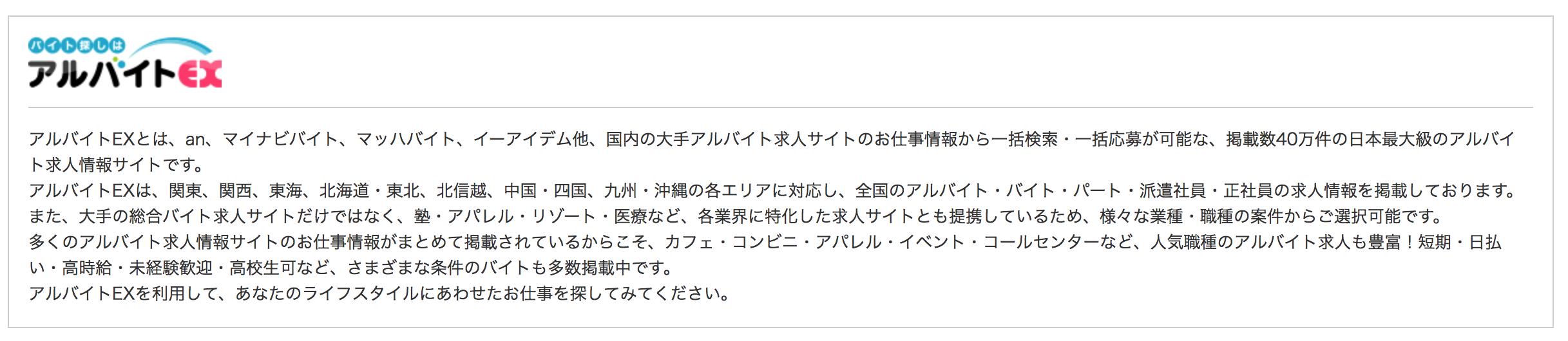 アルバイトEX評判・ナナメドリ