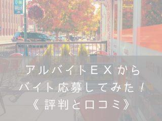 アルバイトex評判と口コミ・ナナメドリ