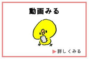 おすすめ動画・ナナメドリ