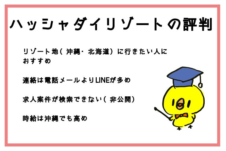 ハッシャダイリゾート評判口コミ・ナナメドリ