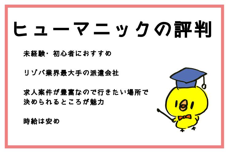 ヒューマニック評判口コミ・ナナメドリ