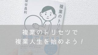 複業のトリセツ書評・ナナメドリ
