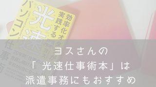 ヨスさん光速仕事術本・ナナメドリ