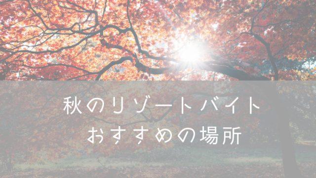 リゾートバイトおすすめ秋・ナナメドリ