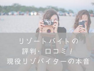 リゾートバイト評判口コミ・ナナメドリ