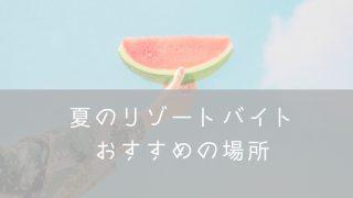 リゾートバイトおすすめ夏場所・ナナメドリ