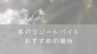 リゾートバイトおすすめ冬・ナナメドリ