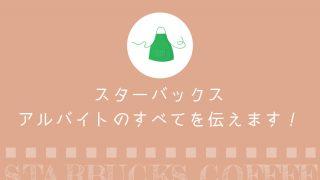 スタババイト評判・ナナメドリ