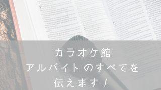 カラオケ館バイト評判・ナナメドリ