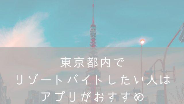 リゾートバイト東京都内・ナナメドリ