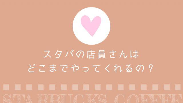 スタバ店員感動エピソード・ナナメドリ