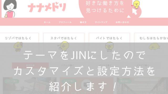 JINカスタマイズ・ナナメドリ