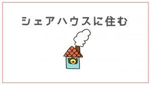 シェアハウス上京・ナナメドリ