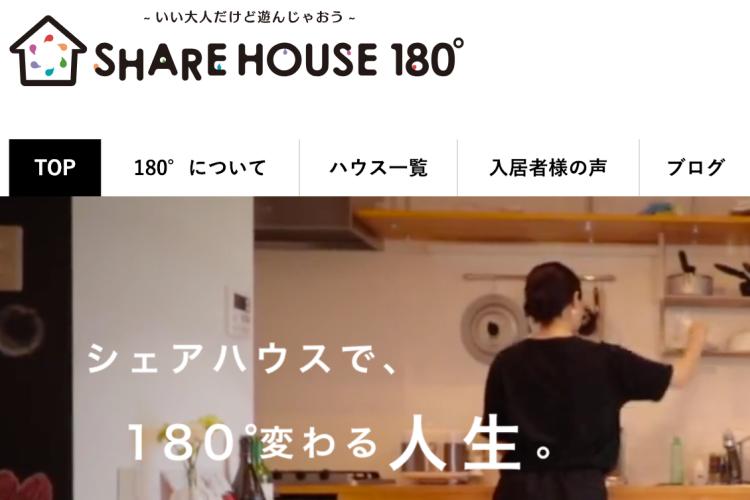 国内留学シェアハウス「シェア180」・ナナメドリ