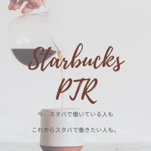 スターバックスパートナー・ナナメドリ