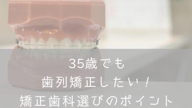 歯列矯正35歳・ナナメドリ