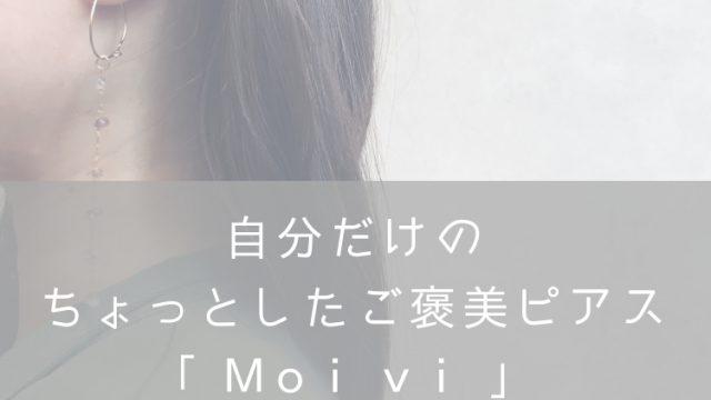 Moivi(モイヴィ)ピアスアクセサリー・ナナメドリ