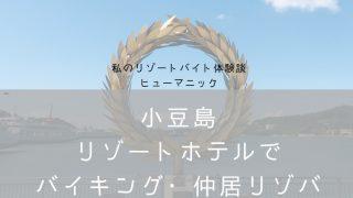 小豆島リゾバ・ナナメドリ