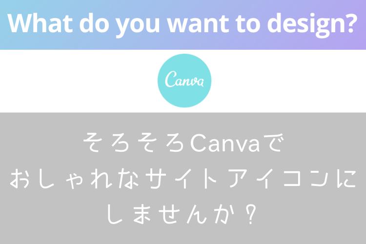 Canva(キャンバ)サイトアイコン作成・ナナメドリ