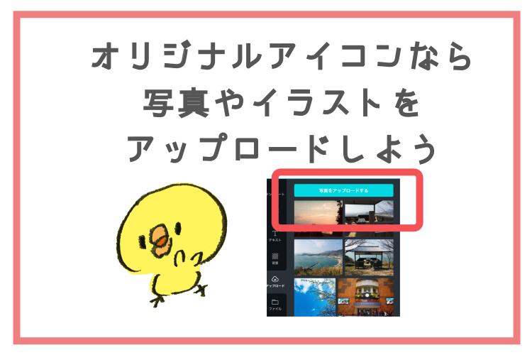 サイトアイコンCanvaおすすめ・ナナメドリ