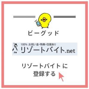 リゾートバイト.net(ビーグッド)に登録する・ナナメドリ