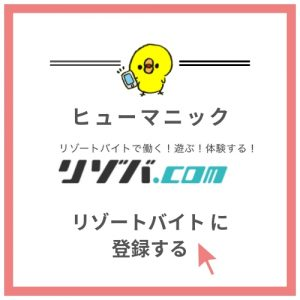リゾバ.com(ヒューマニック)に登録する・ナナメドリ
