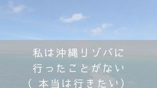 沖縄リゾートバイト行かない・ナナメドリ