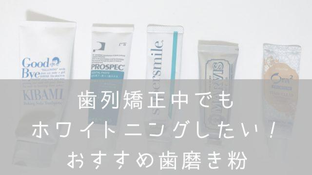 歯列矯正ホワイトニング歯磨き粉・ナナメドリ