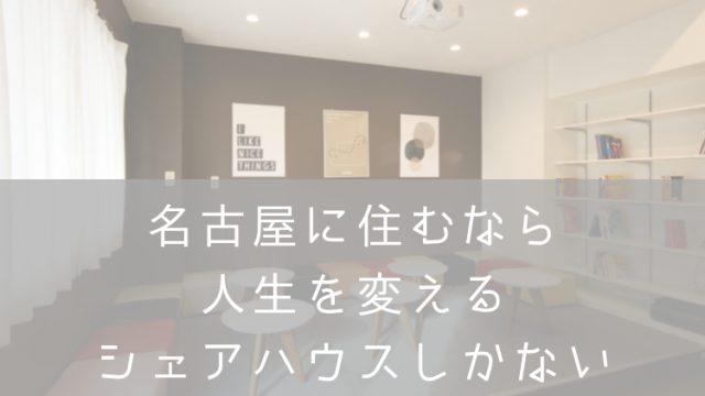 シェアハウス,名古屋,大須,シェア180,評判・ナナメドリ