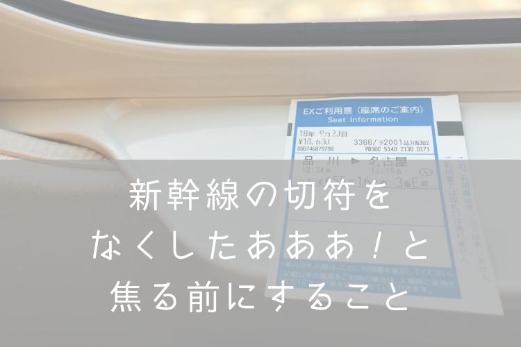 新幹線の切符なくした・ナナメドリ