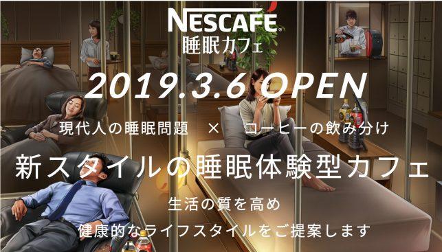 睡眠カフェ大井町・ナナメドリ
