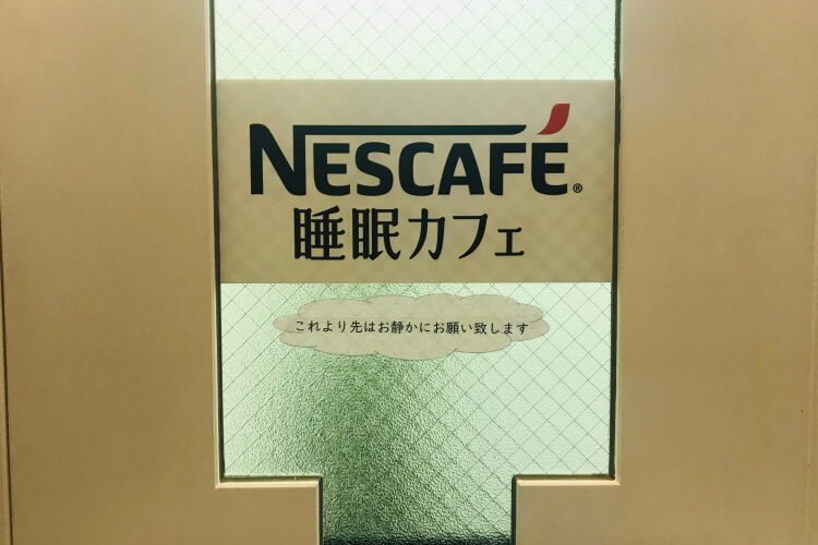 睡眠カフェ大井町ネスレ・ナナメドリ