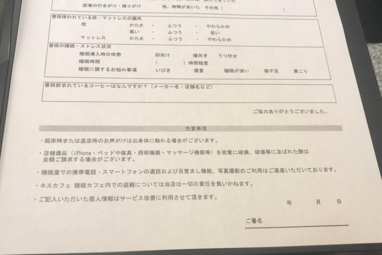 睡眠カフェ撮影禁止・ナナメドリ