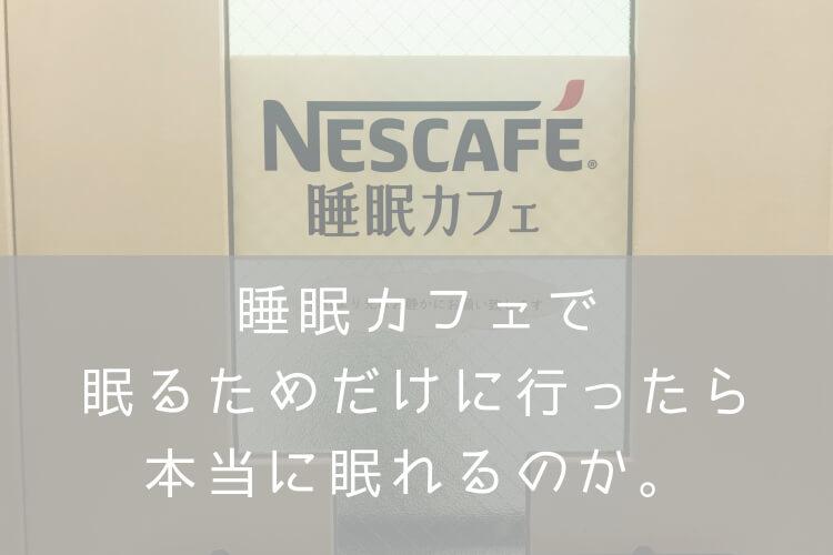 ネスレ睡眠カフェ大井町・ナナメドリ