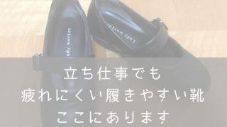 ladywoker・ナナメドリ