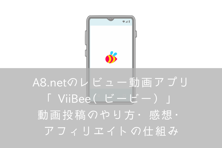 ViiBee(ビービー)動画投稿アプリ・ナナメドリ