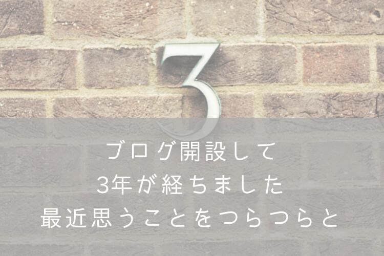 ブロガーナナメドリ誕生3周年