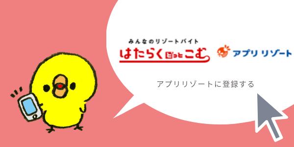 アプリリゾート評判登録・ナナメドリ