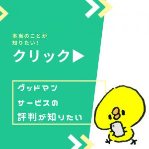 グッドマンサービス評判・ナナメドリ