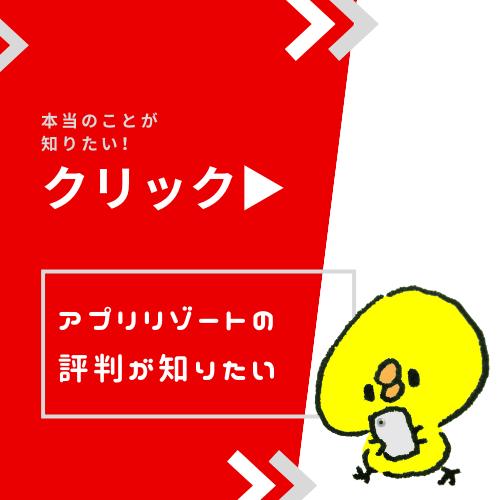 アプリリゾートの評判・ナナメドリ