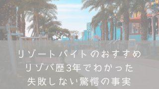 リゾートバイトおすすめ・ナナメドリ
