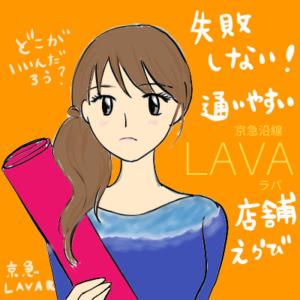 京急LAVAR