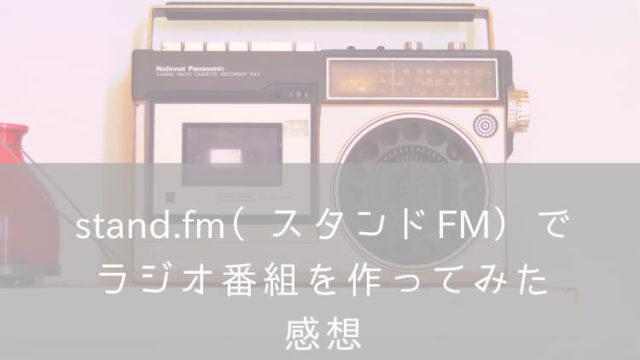 stand.fm(スタンドFM)・ナナメドリ