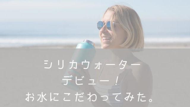 シリカ水の口コミ・ナナメドリ